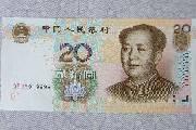 1999年20元纸币的收藏价值 你们知道多少?