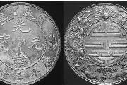 2016年收购率最高的古钱币是哪些?