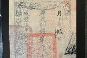 大清宝钞打破中国同期纸币的拍卖成交纪录