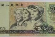 第四版纸币成收藏热门 为何100元纸币却不是币王?
