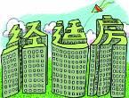 经济适用房可以抵押贷款吗