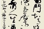 """天津美术馆推出""""大型书法艺术系列展览"""""""