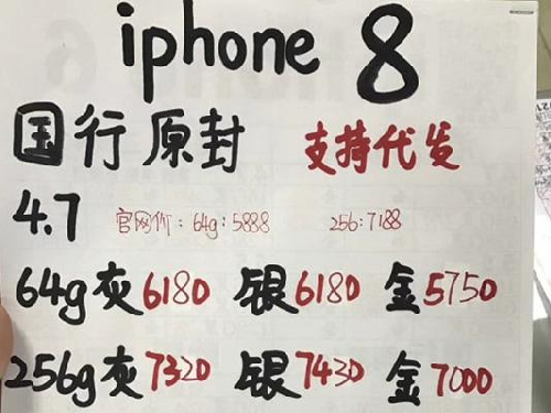 史上最惨iPhone诞生!iPhone 8市场冷遇,惨遭嫌弃……