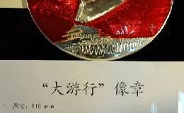 市面上很少见的毛主席像章 值得你收藏