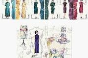 新邮上市:香港邮政10月17日发行旗袍特别邮票