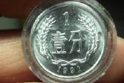 1991年一分透打硬币价格高达上万元!