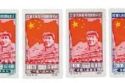 """国庆专题藏品成收藏热点 """"老纪特""""国庆邮票值得关注"""