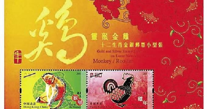 香港公布2018年发行的邮票及相关邮品