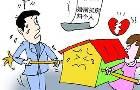 新婚姻法婚前贷款买房应注意哪些问题?