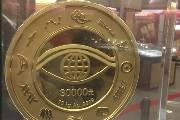 大型钱币展亮相南京 部分精品很值得一看