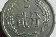 2分钱硬币值多少钱?