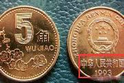 最值钱的梅花五角硬币是哪枚?