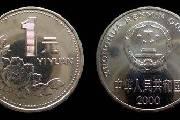 """硬币价格持续上涨 牡丹一元硬币成钱币收藏""""领头羊"""""""