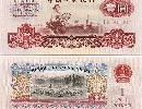 一元纸币收藏价格表