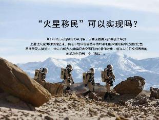 火星移民不远了?美国钻第一口井,中国2021年登火星