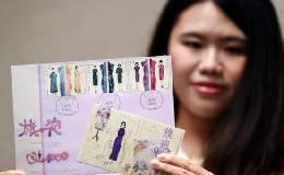 """香港邮政发行以""""旗袍""""为主题的特别邮票"""