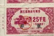粮票设计专家也是红色收藏家 收藏初衷是对党的感恩之心