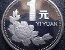 一元牡丹硬币收藏价格表
