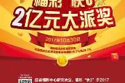 """江苏""""快3""""两亿元派奖10月30日震撼来袭"""