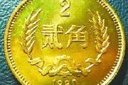 2角钱币收藏价格表-金投收藏网