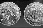 大清银币图片及价格