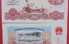 第三套人民币1元纸币是多少?