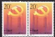 盘点最有收藏价值的邮票