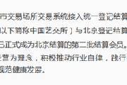 中国艺交所正式成为北京结算的第二批结算会员