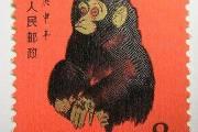 80版猴票价格