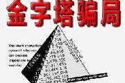 金字塔骗局手稿将拍卖 受害者有望挽回部分损失