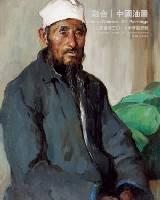 2017中国油画山东秋季拍卖会