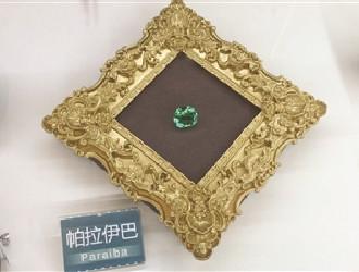 27.68克拉国际彩色宝石之王帕拉伊巴碧玺亮相南京国际珠宝节