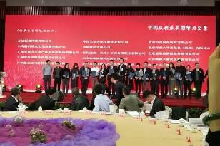 """南方文交所荣获""""中国版权最具影响力企业""""大奖"""