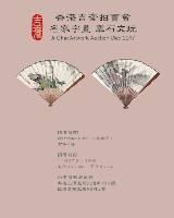 2017名家字画 章石文玩拍卖会