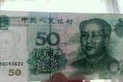 这张99版币王五十元纸币收藏价值为何能达上千?