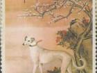 《十骏犬图》古画邮票形象逼真 欧洲风味很足