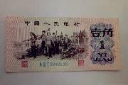第三套人民币中的一角纸币 可值钱了!