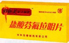 盐酸芬氟拉明片