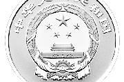2018狗年纪念币发行公告 狗年纪念币怎么预约兑换?