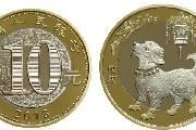 10元狗年纪念币发行量是多少?