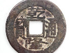 古钱币收藏迷不断壮大 古钱币成收藏新热点