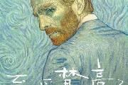 手绘油画电影《至爱梵高》公映 看电影还能看画展!