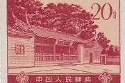 中国邮票有哪些种类?