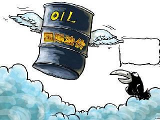 国内油价最新消息 或将促使本次调价搁浅
