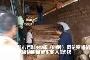 云南破获珍稀木材走私案 查获25吨走私红木