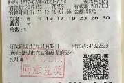 潍坊彩友斩获5注双色球二等奖