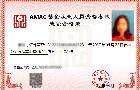 基金从业资格考试成绩合格证书打印设置