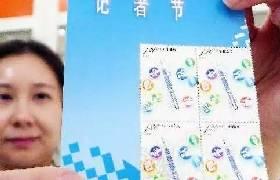 怎么识别假邮票?