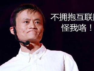 """""""世界第九大奇迹""""出现了:中国崛起和阿里巴巴"""