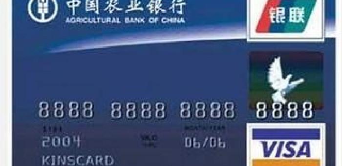农业银行信用卡好办吗?小编告诉你